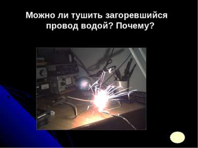 Можно ли тушить загоревшийся провод водой? Почему?