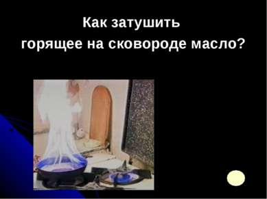 Как затушить горящее на сковороде масло?