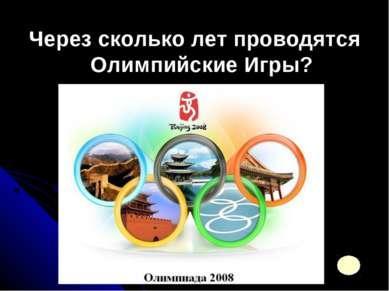 Через сколько лет проводятся Олимпийские Игры?