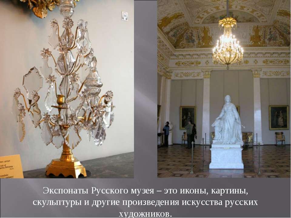 Экспонаты Русского музея – это иконы, картины, скульптуры и другие произведен...