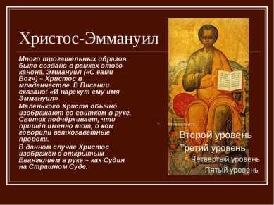 Христос-Эммануил Много трогательных образов было создано в рамках этого канон...