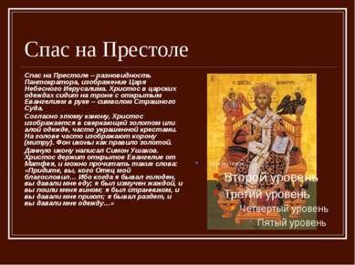 Спас на Престоле Спас на Престоле – разновидность Пантократора, изображение Ц...