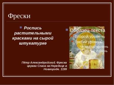 Фрески Пётр Александрийский. Фреска церкви Спаса на Нередице в Новгороде. 119...