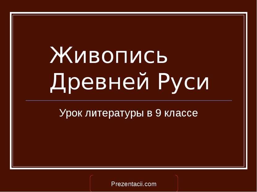 Живопись Древней Руси Урок литературы в 9 классе Prezentacii.com