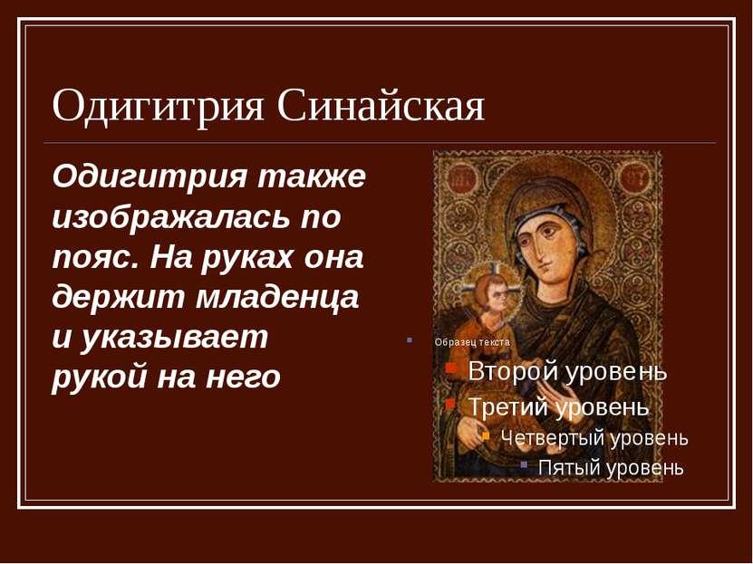 Одигитрия Синайская Одигитрия также изображалась по пояс. На руках она держит...