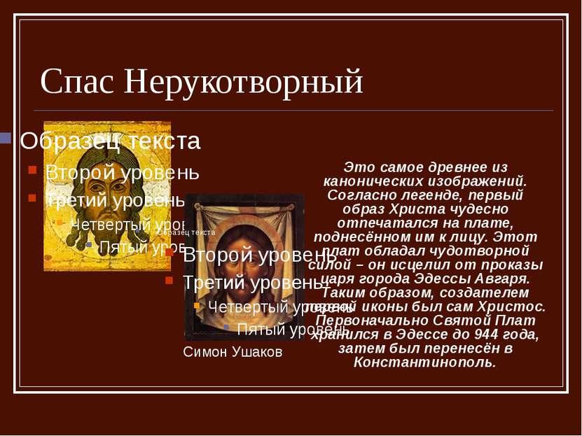 Спас Нерукотворный Это самое древнее из канонических изображений. Согласно ле...