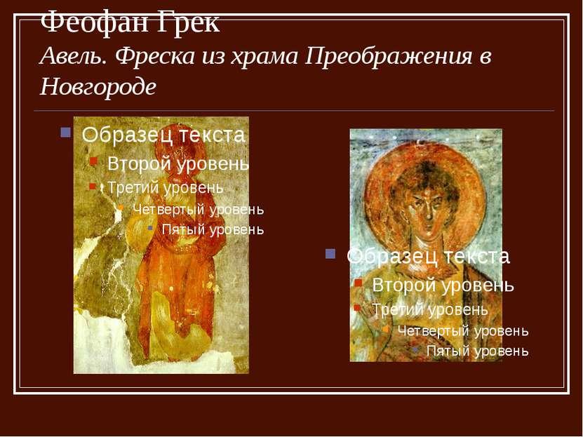 Феофан Грек Авель. Фреска из храма Преображения в Новгороде