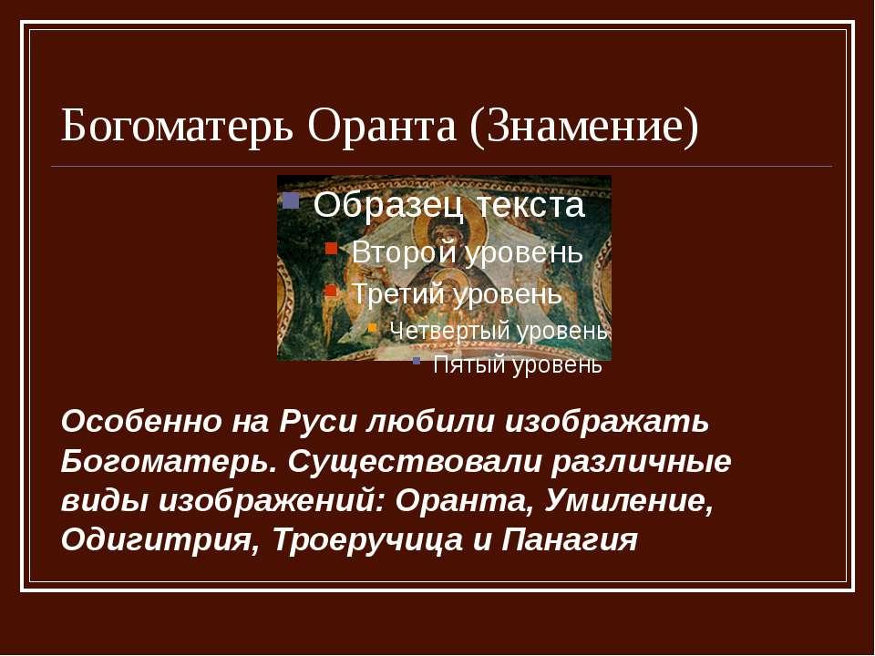 Богоматерь Оранта (Знамение) Особенно на Руси любили изображать Богоматерь. С...