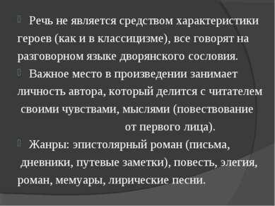 Речь не является средством характеристики героев (как и в классицизме), все г...