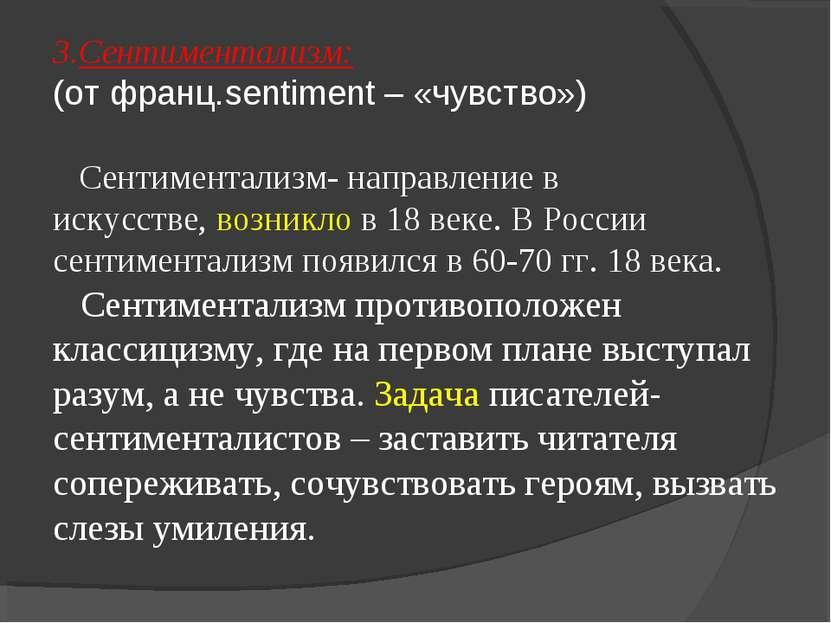 3.Сентиментализм: (от франц.sentiment – «чувство») Сентиментализм- направлени...