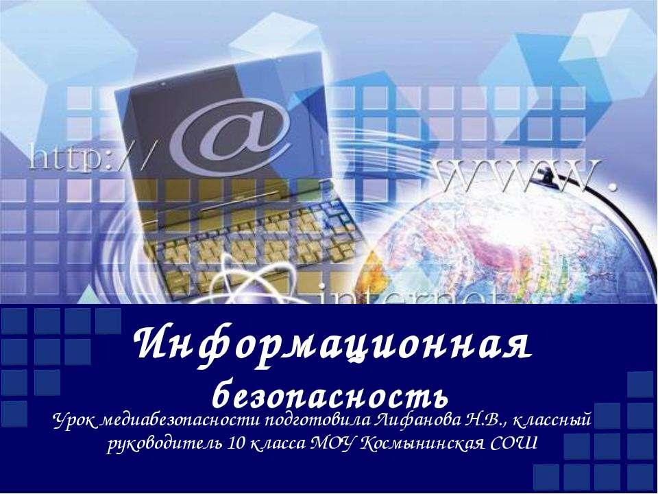 Информационная безопасность Урок медиабезопасности подготовила Лифанова Н.В.,...