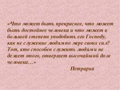 «Что может быть прекраснее, что может быть достойнее человека и что может в б...