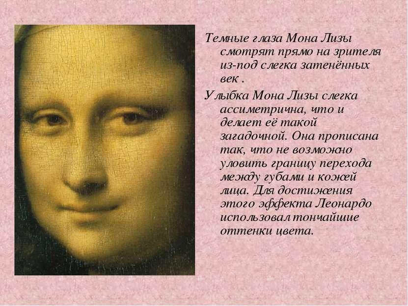 Темные глаза Мона Лизы смотрят прямо на зрителя из-под слегка затенённых век ...