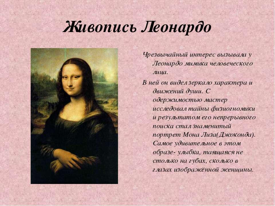 Живопись Леонардо Чрезвычайный интерес вызывала у Леонардо мимика человеческо...