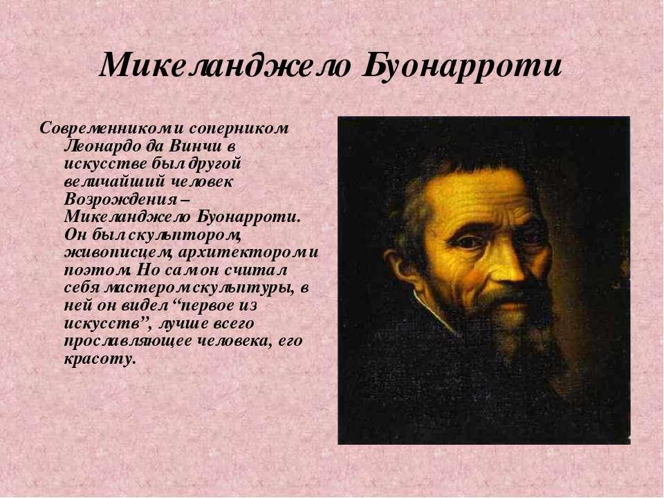 Микеланджело Буонарроти Современником и соперником Леонардо да Винчи в искусс...