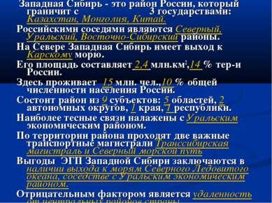 Западная Сибирь - это район России, который граничит с 3 государствами: Казах...