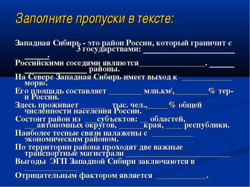 Заполните пропуски в тексте: Западная Сибирь - это район России, который гран...