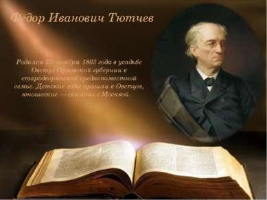 Фёдор Иванович Тютчев Родился 23 ноября 1803 года в усадьбе Овстуг Орловской ...
