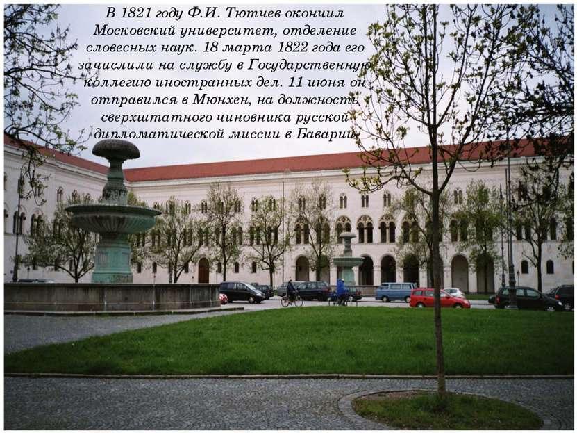 В 1821 году Ф.И. Тютчев окончил Московский университет, отделение словесных н...