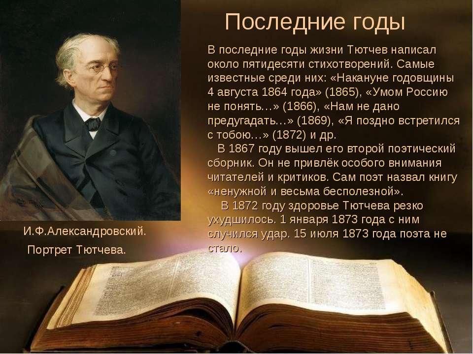 И.Ф.Александровский. Портрет Тютчева. Последние годы В последние годы жизни Т...