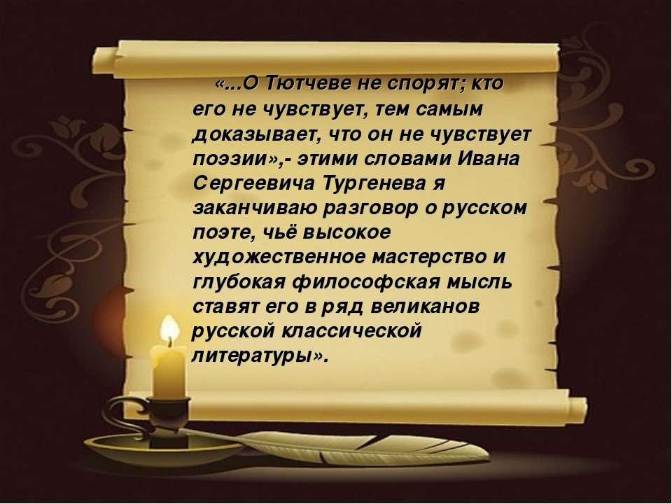 «...О Тютчеве не спорят; кто его не чувствует, тем самым доказывает, что он н...