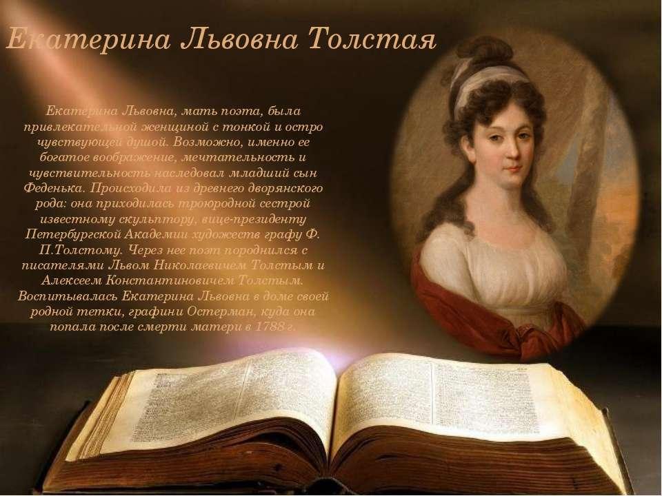 Екатерина Львовна Толстая Екатерина Львовна, мать поэта, была привлекательной...