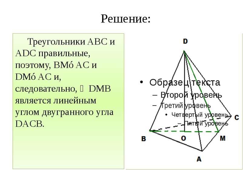 Решение: Треугольники ABC и ADC правильные, поэтому, BM⊥AC и DM⊥AC и, следова...