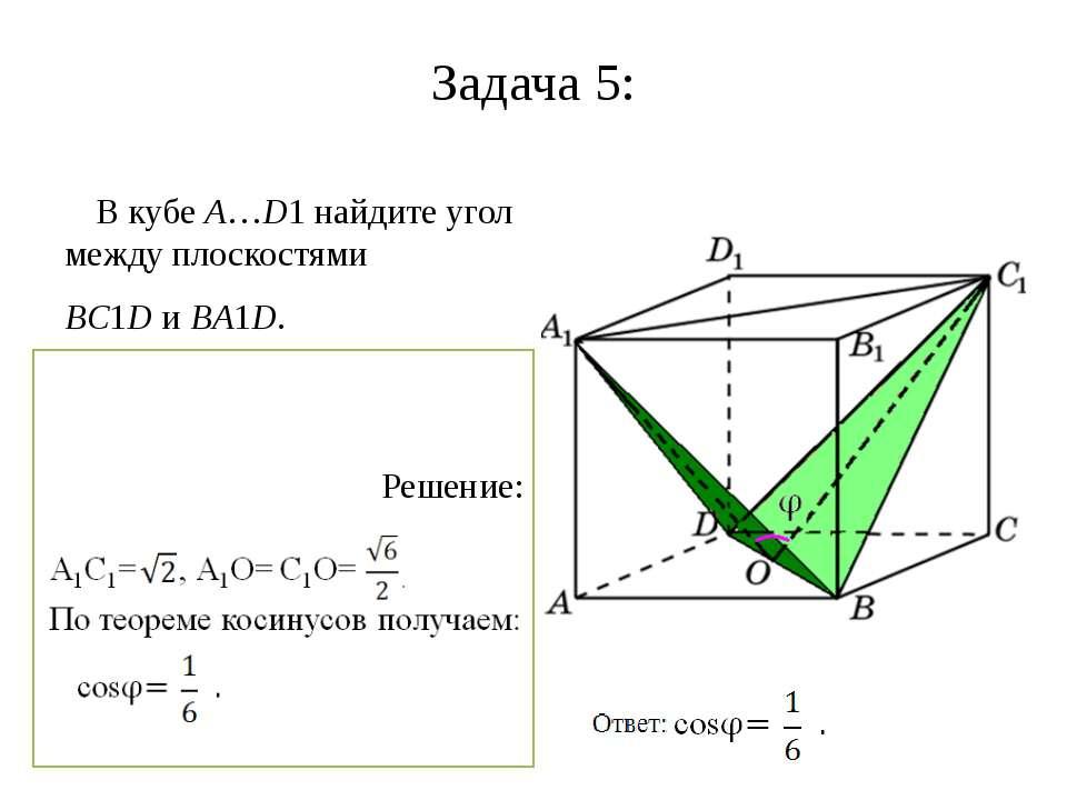 Задача 5: В кубе A…D1 найдите угол между плоскостями BC1D и BA1D. Решение: Пу...