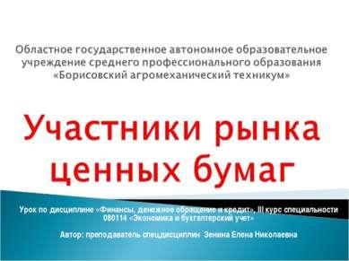 Урок по дисциплине «Финансы, денежное обращение и кредит», III курс специальн...