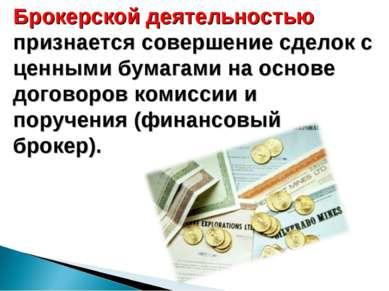 Брокерской деятельностью признается совершение сделок с ценными бумагами на о...