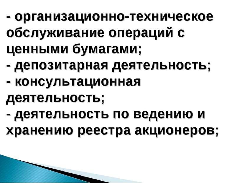 - организационно-техническое обслуживание операций с ценными бумагами; - депо...