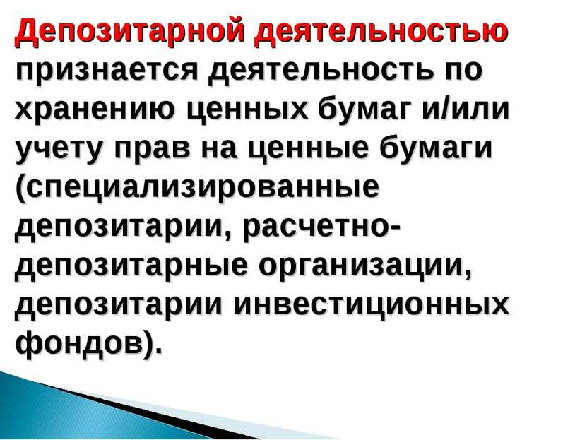 Депозитарной деятельностью признается деятельность по хранению ценных бумаг и...