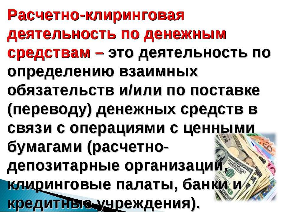 Расчетно-клиринговая деятельность по денежным средствам – это деятельность по...
