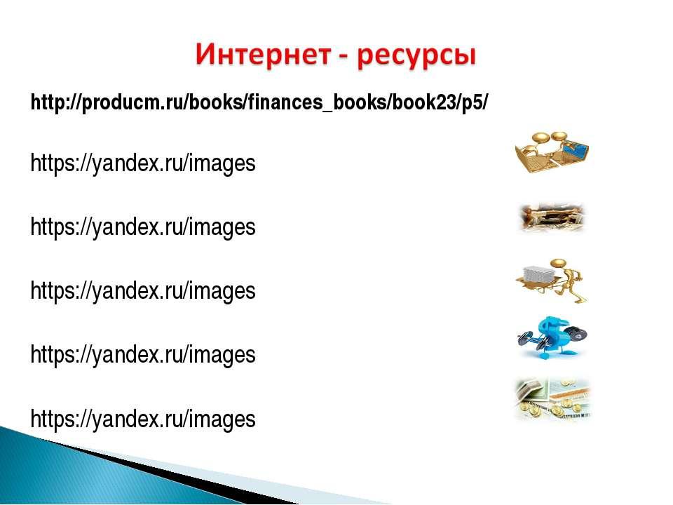 http://producm.ru/books/finances_books/book23/p5/ https://yandex.ru/images ht...