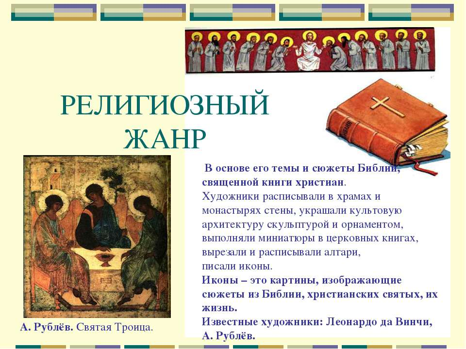 РЕЛИГИОЗНЫЙ ЖАНР В основе его темы и сюжеты Библии, священной книги христиан....