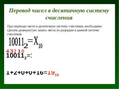 Перевод чисел в десятичную систему счисления 100112=1·20+1·21+0·22+0·23+1·24=...
