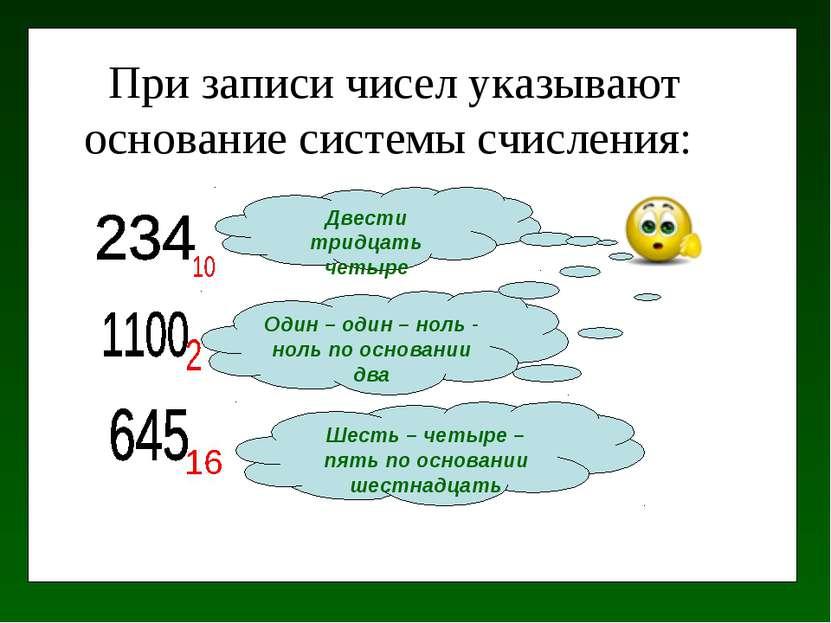 При записи чисел указывают основание системы счисления: Двести тридцать четыр...