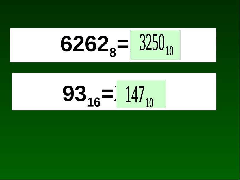62628=Х10 9316=Х10