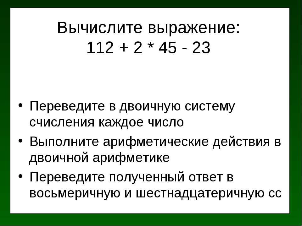 Вычислите выражение: 112 + 2 * 45 - 23 Переведите в двоичную систему счислени...