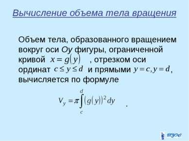 Вычисление объема тела вращения Объем тела, образованного вращением вокруг ос...