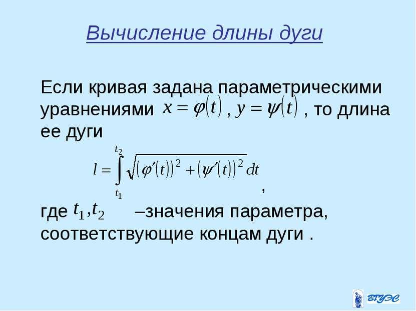 Вычисление длины дуги Если кривая задана параметрическими уравнениями , , то ...