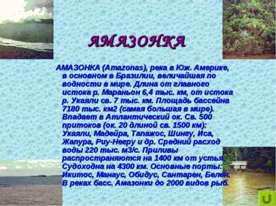 АМАЗОНКА АМАЗОНКА (Amazonas), река в Юж. Америке, в основном в Бразилии, вели...