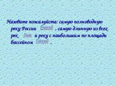 Назовите пожалуйста: самую полноводную реку России , самую длинную из всех ре...