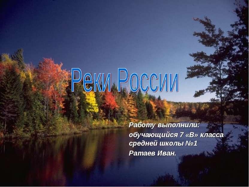 Работу выполнили: обучающийся 7 «В» класса средней школы №1 Ратаев Иван.