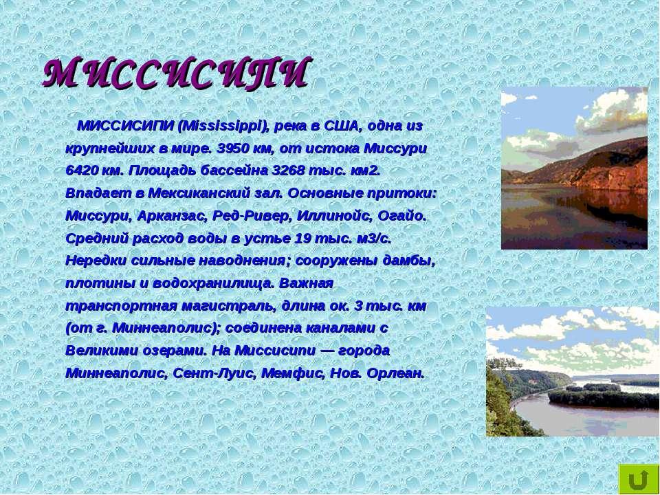 МИССИСИПИ МИССИСИПИ (Mississippi), река в США, одна из крупнейших в мире. 395...