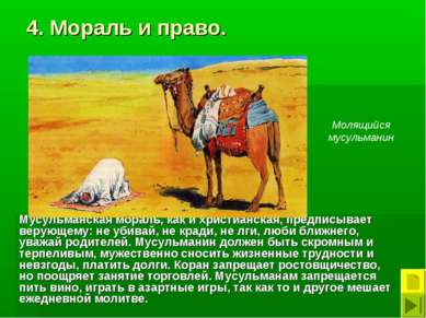 4. Мораль и право. Мусульманская мораль, как и христианская, предписывает вер...