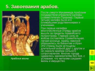 5. Завоевания арабов. После смерти Мухаммеда Арабским государством управляли ...