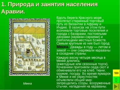 1. Природа и занятия населения Аравии. Вдоль берега Красного моря пролегал ст...