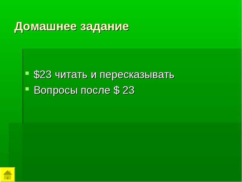 Домашнее задание $23 читать и пересказывать Вопросы после $ 23