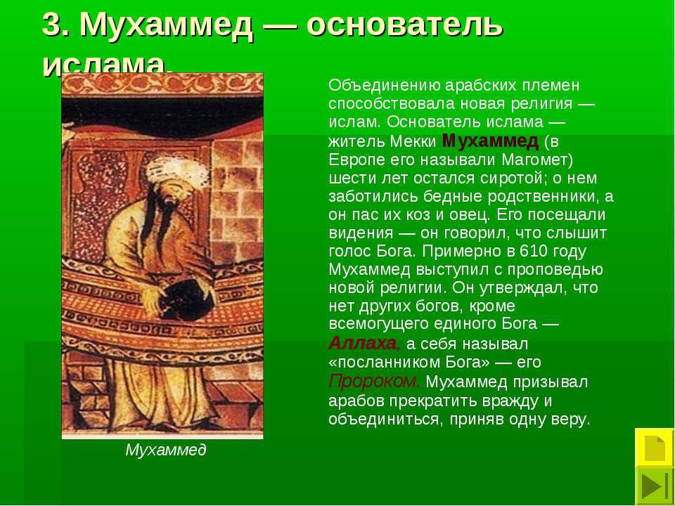 3. Мухаммед — основатель ислама. Объединению арабских племен способствовала н...